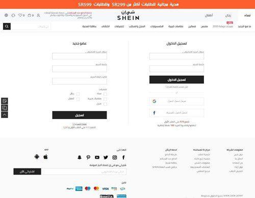 Shein login